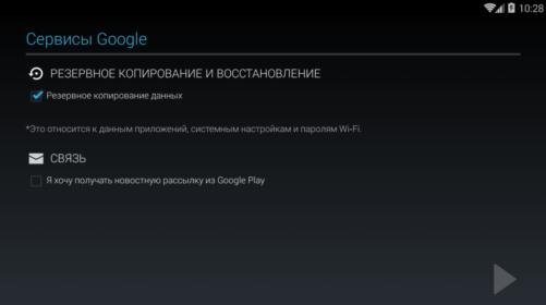 Настройки Google аккаунта